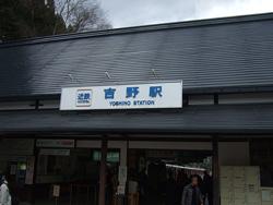 yoshioeki.jpg